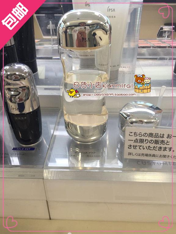 [淘寶網] 現貨!日本專櫃 IPSA茵芙紗 流金水美膚微整機能液 200ml