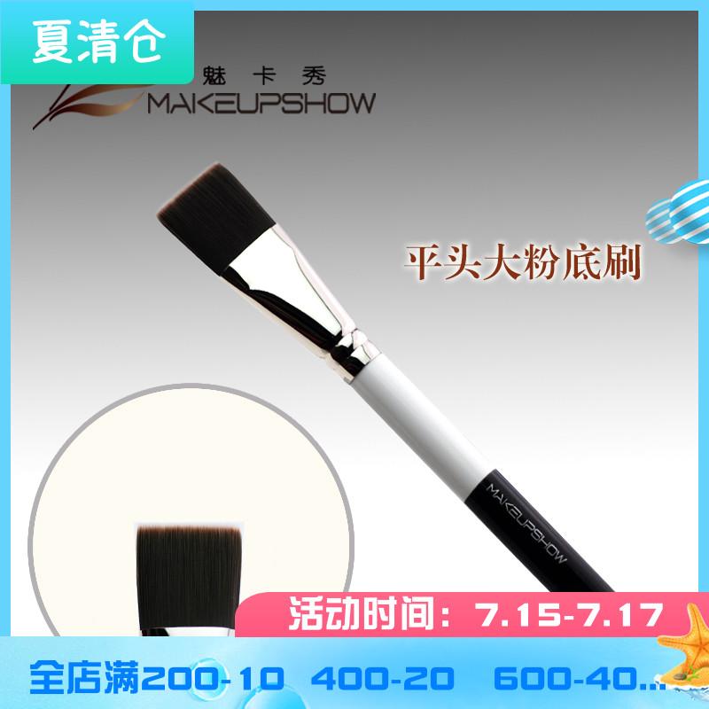 專業美妝工具M AKEUPSHOW兩用刷黑白杆C系列平頭粉底刷C42