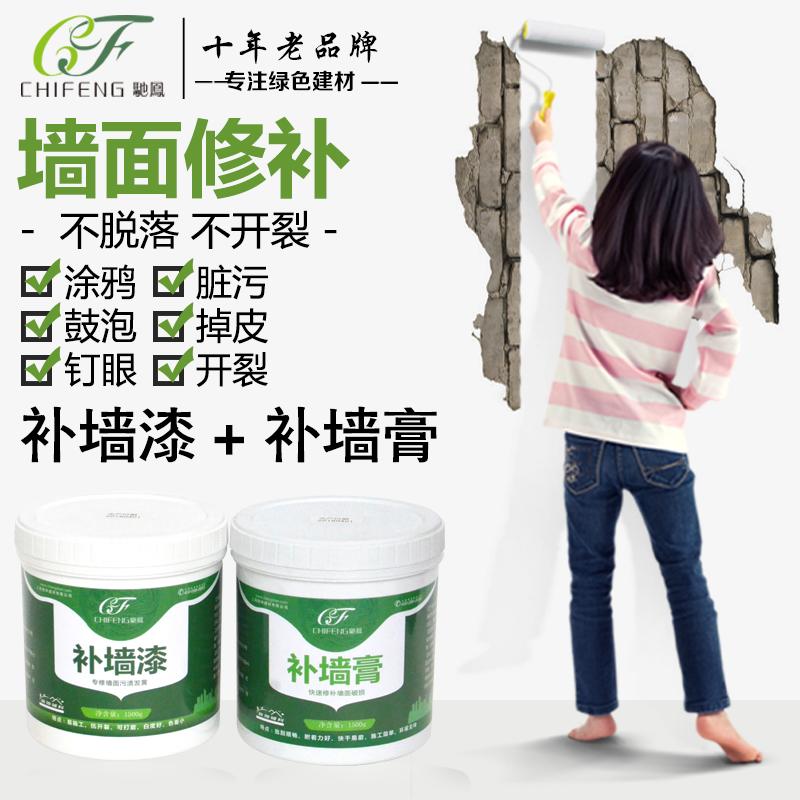 补墙膏墙面修补白色内墙腻子膏修补墙面皮脱落防水防潮防霉腻子粉