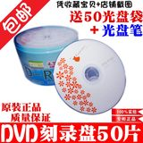 dvd disc dvd-r burn disc dvd + r burn disc banana blank disc 50 pieces 4.7G