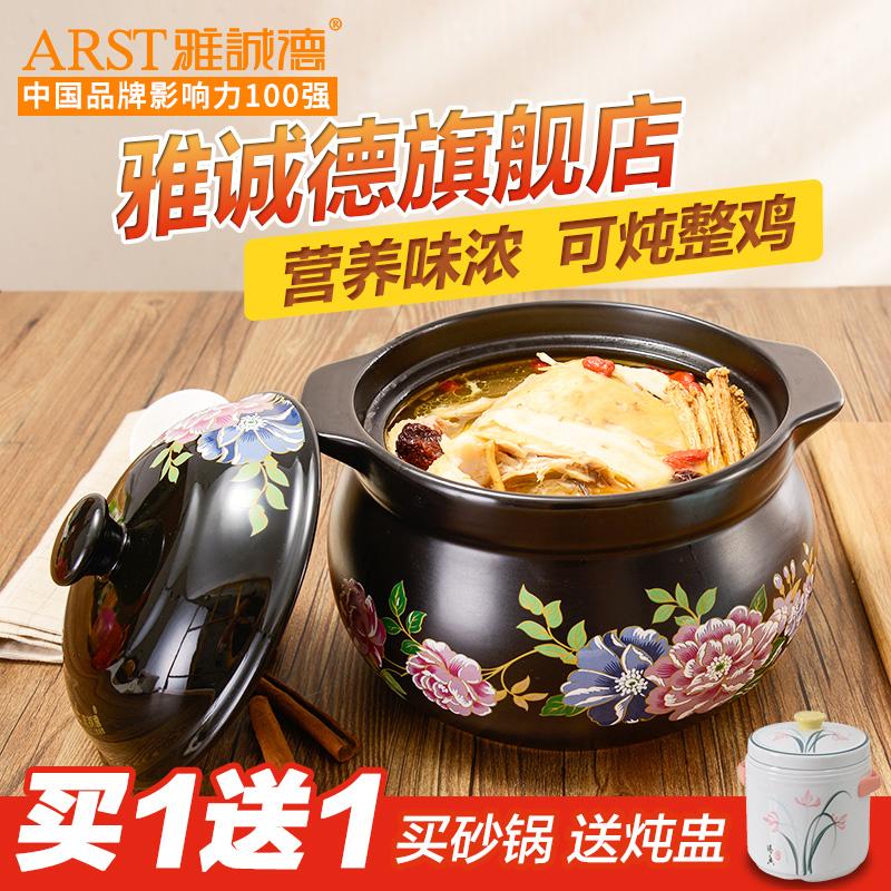 雅誠德溢香砂鍋煲湯明火耐高溫燉鍋陶瓷家用大號湯鍋沙鍋傳統石鍋