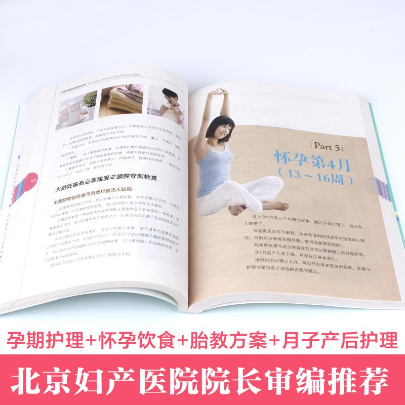 書營養食譜孕育必備書準媽媽讀本 適合初期看 孕期孕婦書籍大全懷孕期全程孕產婦保健全套知識 十月懷胎知識百科全書 北京婦產