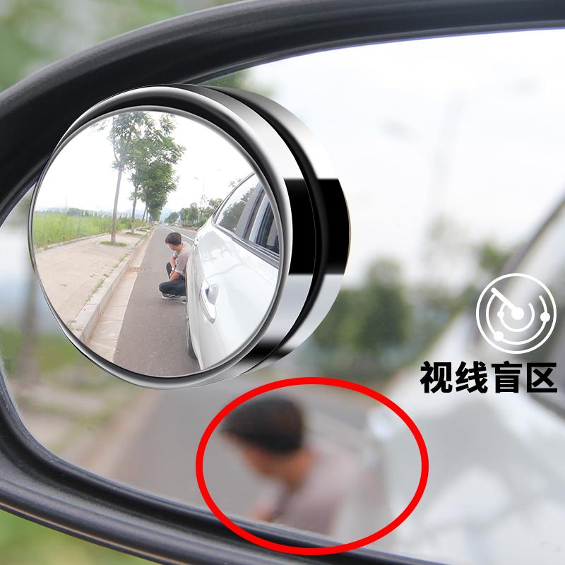 后视镜小圆镜汽车倒车反光盲点360度无边超清辅助镜盲区广角可调