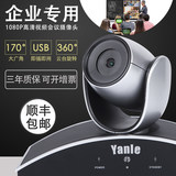 Video conference Yanle 1080P camera camera free drive USB HD wide-angle video conferencing system