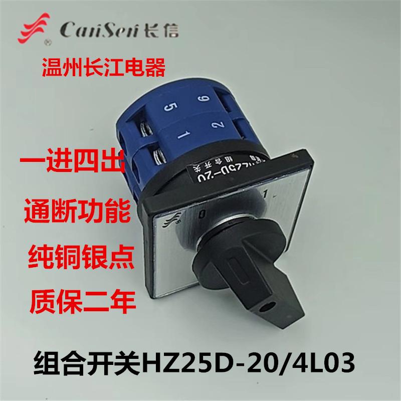 長信組合開關HZ25D-20/4L03 L02溫州長江轉換開關通斷20A4KW