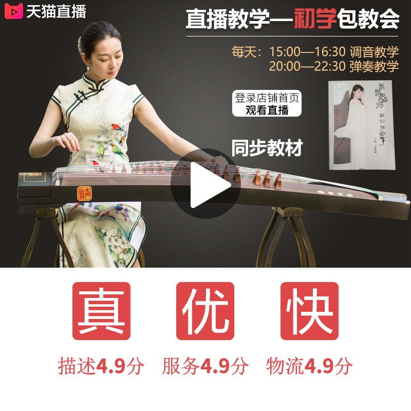 级考级 10 教学专业演奏入门扬州古筝琴梧桐木 仙声乐器古筝初学者