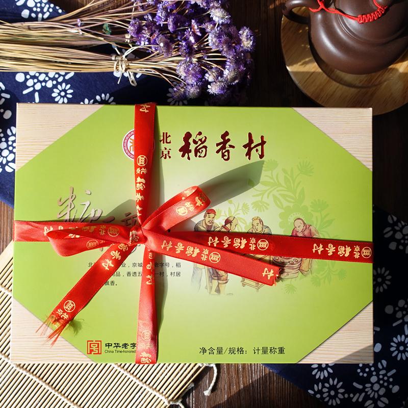 无糖食品 北京三禾稻香村无糖糖醇糕点礼盒中老年营养食品过节