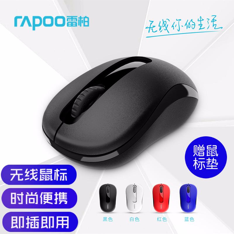 雷柏無線滑鼠 2.4G商務辦公膝上型電腦可愛智慧電視節能便攜滑鼠