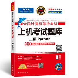 未来教育2020年9月全国计算机二级Python上机考试题库书国家等级考试教材国二python二级教程2级专用电脑激活码考试指南高频考点ms