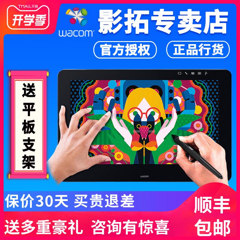 wacom数位屏 Cintiq新帝PRO dth1320手绘屏绘图屏绘画屏手写屏