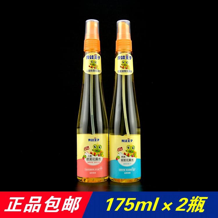 2瓶裝包郵青蛙王子兒童噴霧型止癢花露水驅蚊花露水175ml清涼舒爽