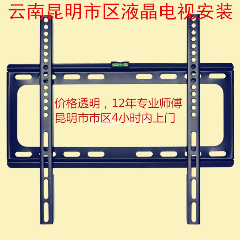 雲南昆明市市區 液晶電視專業上門安裝移機服務 掛牆吊牆底座安裝
