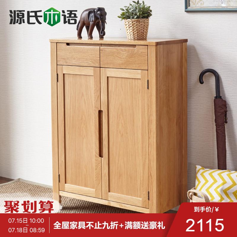 源氏木語純實木兩門鞋櫃進口白橡木玄關櫃簡約鞋架北歐客廳傢俱