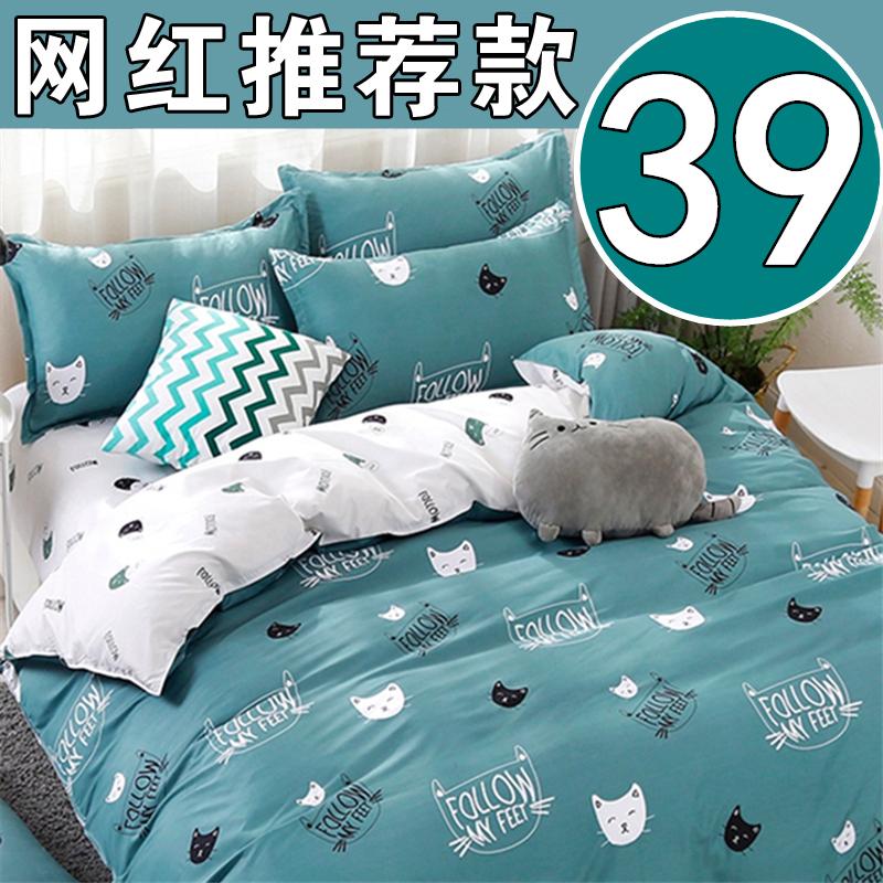 床单被罩两件套2被套单件床上三件套大学生宿舍单人纯棉被单四件主图
