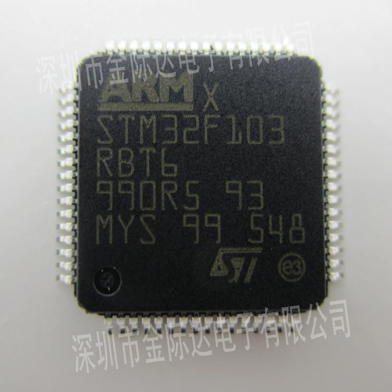 全新原装正品 STM32F103RBT6 封装LQFP64 微控制器 嵌入式单片机