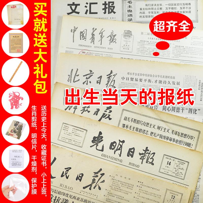 生日报纸出生当天的原版老报纸旧报纸diy定制礼盒套装人民日报高清大图
