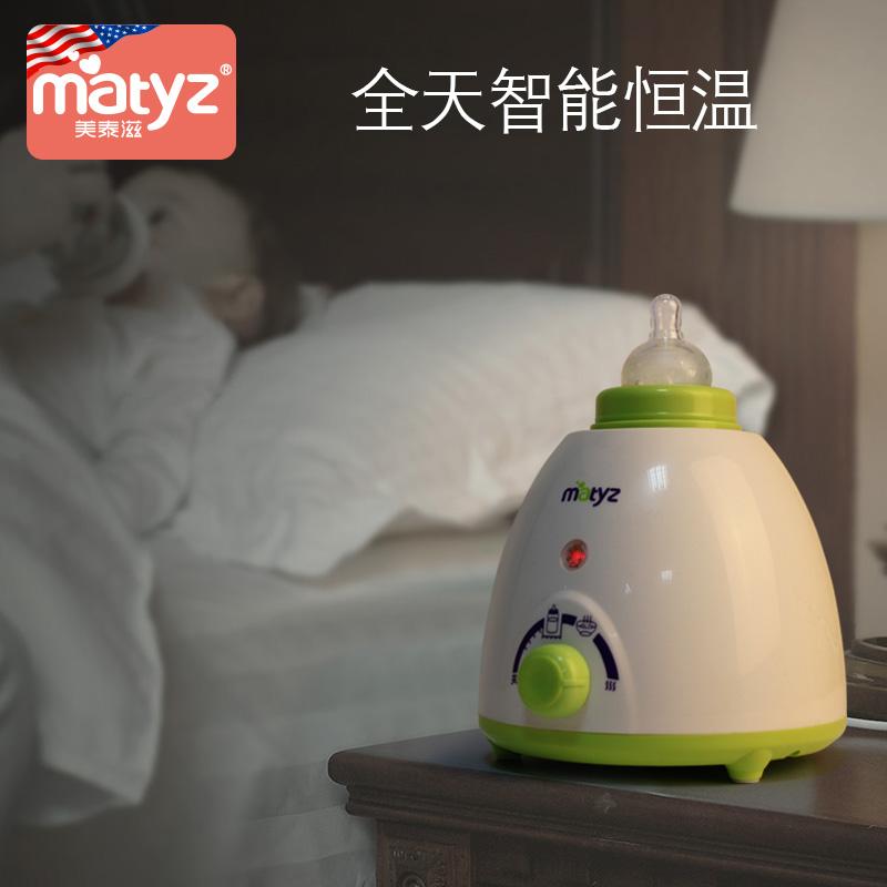 美泰滋恒温多功能暖奶器 智能保温宝宝加热奶器婴儿奶瓶消毒器