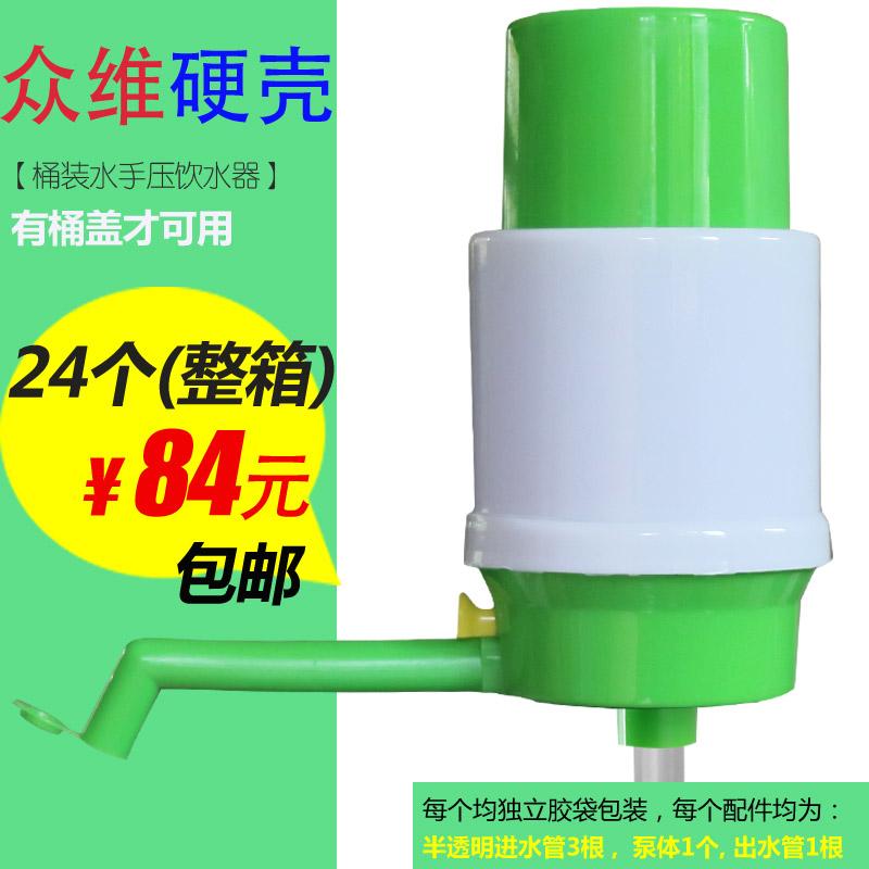 众维手压式泵水器户外学校公司家用桶装矿泉纯净水压吸抽泵子包邮