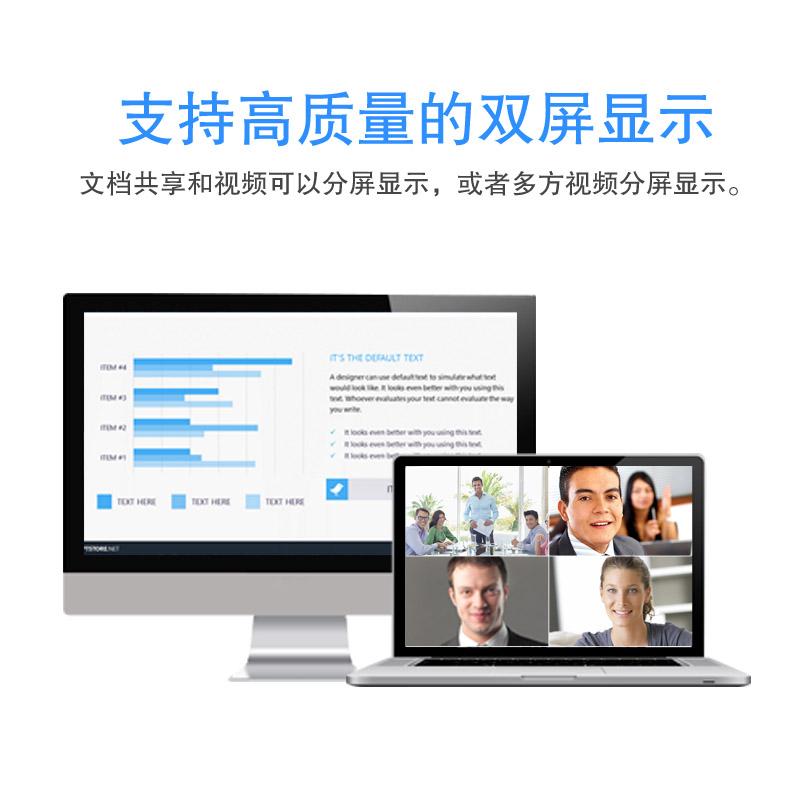 方包年视频会议系统 10 随锐瞩目高清视频会议远程会议网络会议软件
