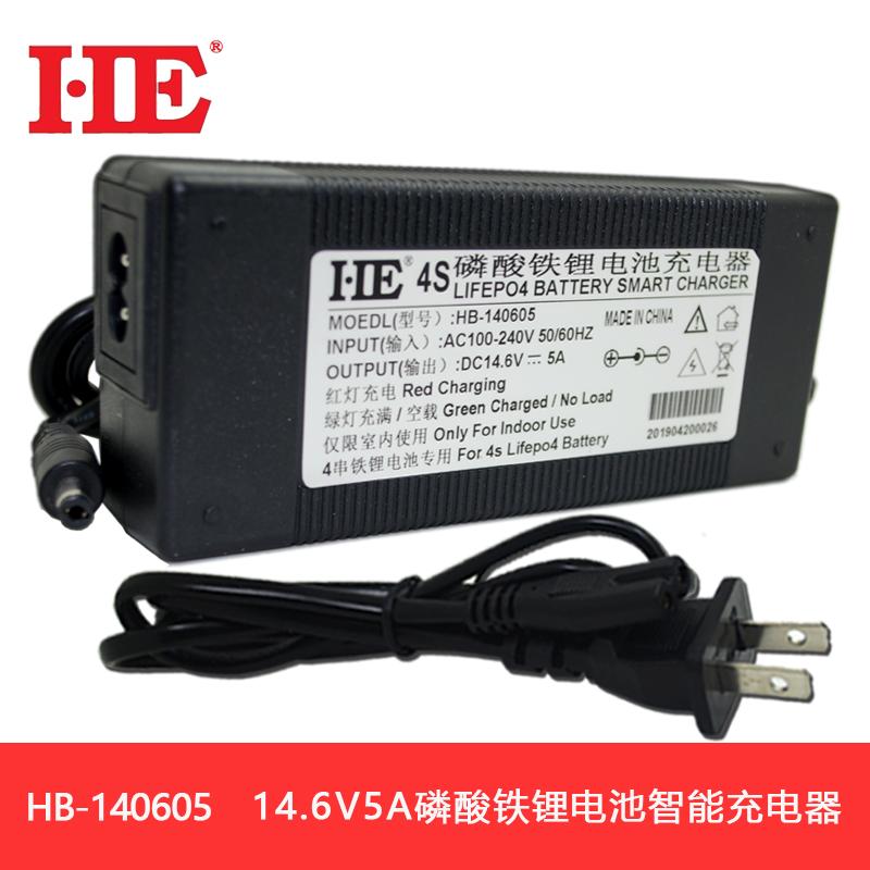 HE品牌智慧4串四串3.2V 14.6V磷酸鐵鋰電池充電器14.6V5A包郵