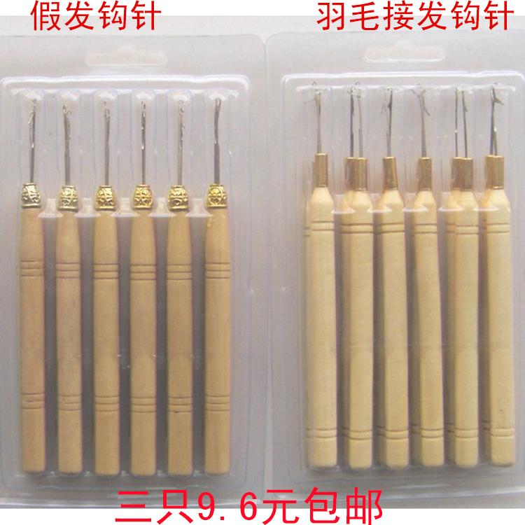 接發駁發專用木把鉤針DIY假髮接發鉤針羽毛接發鉤針工具買一送二