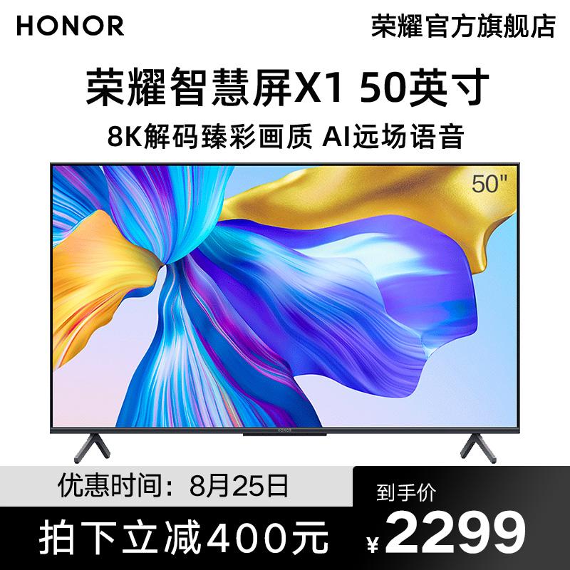荣耀智慧屏X1 50英寸电视机8K解码4K超高清全面屏智能网络液晶 55