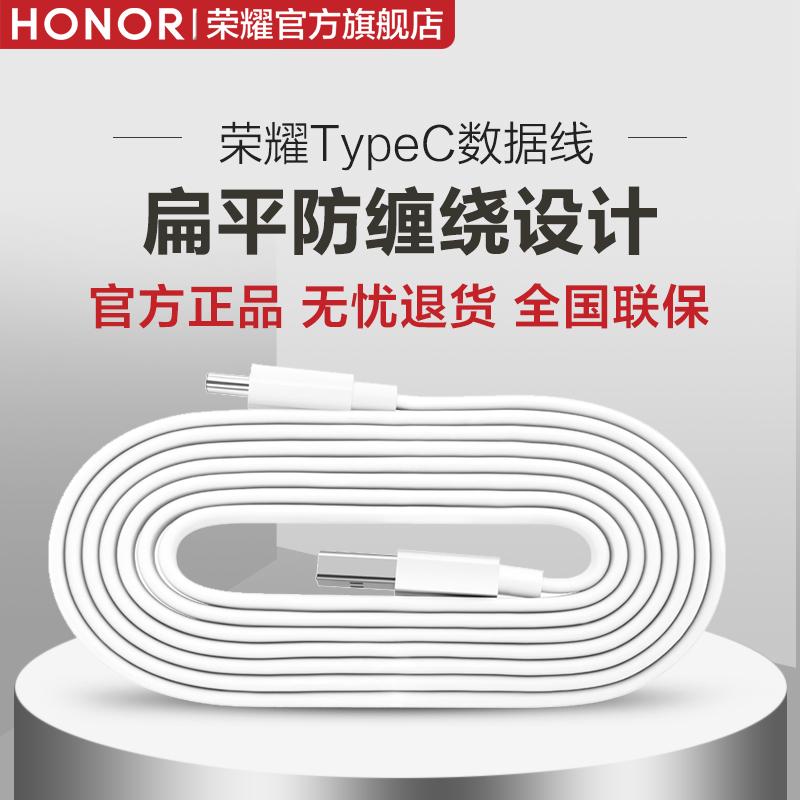 HONOR/榮耀 AP55 Type-C 資料線2A快充1.5m 高速傳輸充電