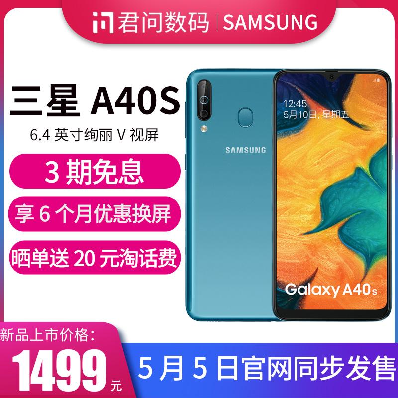 拍下不发货 A40s 新品上市三星手机三星 a40s 盖乐世手机 A40s Galaxy 三星 Samsung 日开售 5 月 5 新品预约