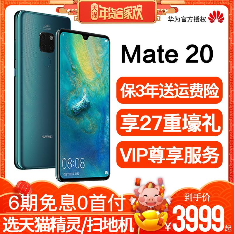 【6期免息/當天發貨/享27重壕禮/保3年】Huawei/華為 Mate 20 全面屏手機官方正品旗艦店官網商務新款p20 pro