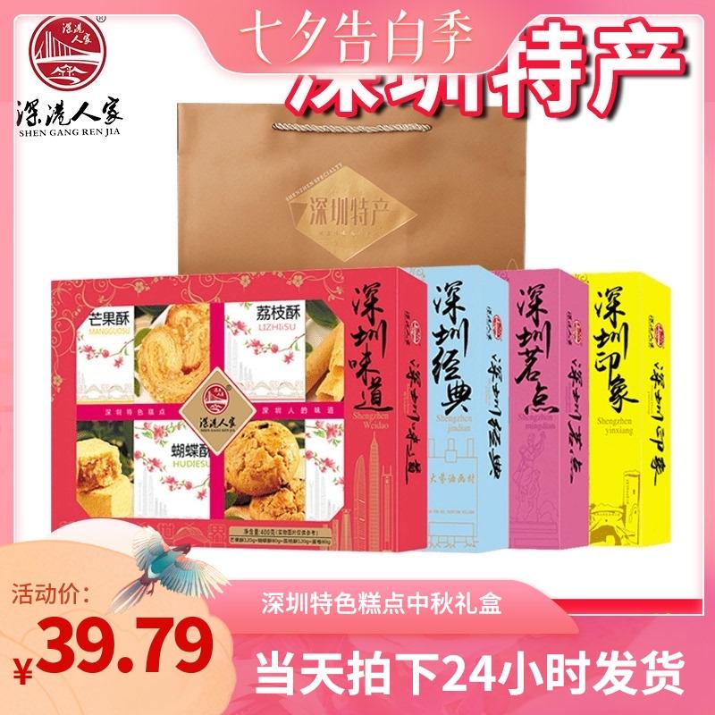 深圳特产广式风味早茶小吃手工鸡仔饼点心年货大礼盒地方特色手信