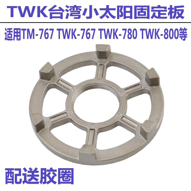 臺灣TWK小太陽大馬力TM-767/800沙冰機固定板料理機固定圓盤配件