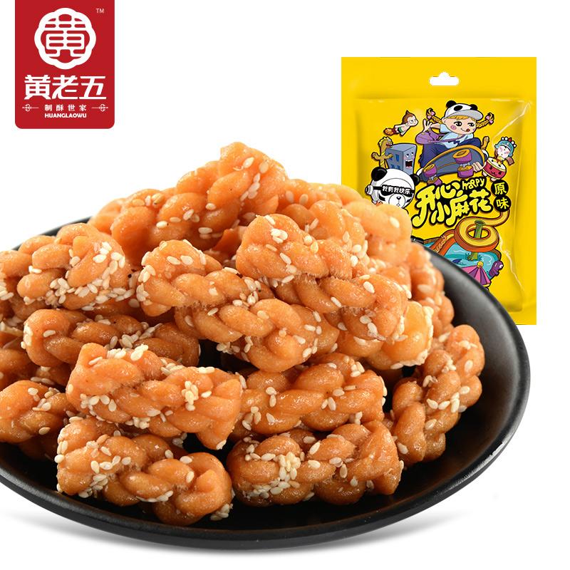 【黄老五小麻花160g*3】原味/黑糖手工网红零食小吃特产小袋装