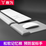 Mechanical keyboard Satisfy wrist pad computer mouse pad wrist rest wrist hand palm rest comfortably hand guard creative personality