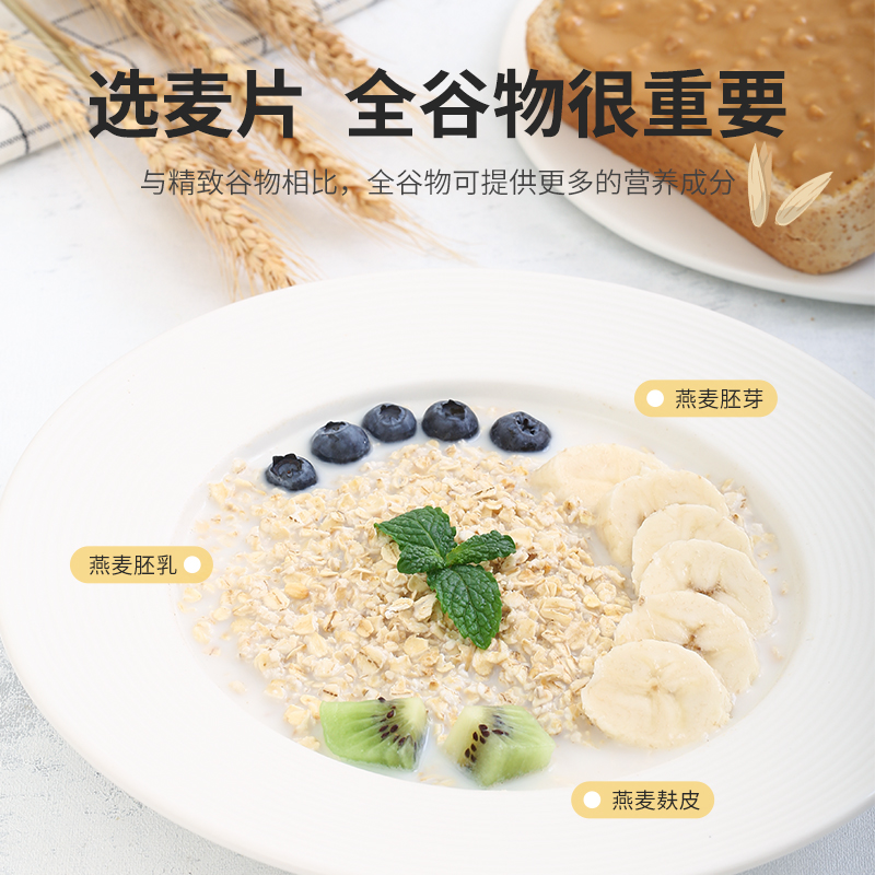 鹿家门型味逻辑健身免煮易冲泡纯燕麦片谷物代餐冲饮老年餐早餐粥