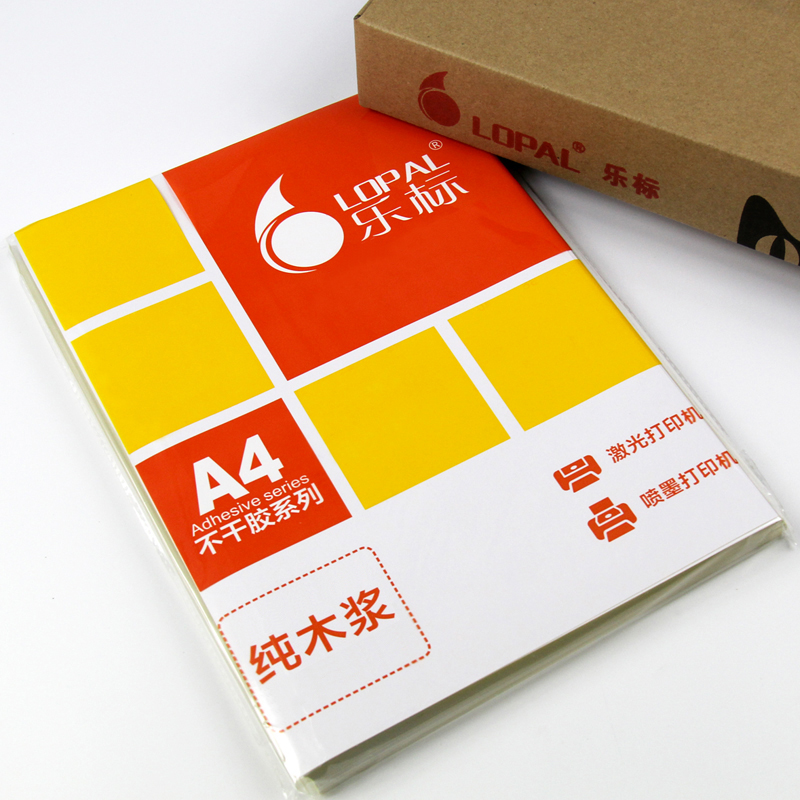 乐标A4不干胶 标签打印纸 空白书写纸贴纸激光喷墨打印毛面 亚光