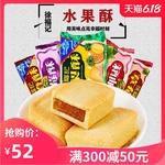 徐福记水果馅饼芒果草莓酥多口味散装糕点榴莲凤梨味酥饼茶点零食