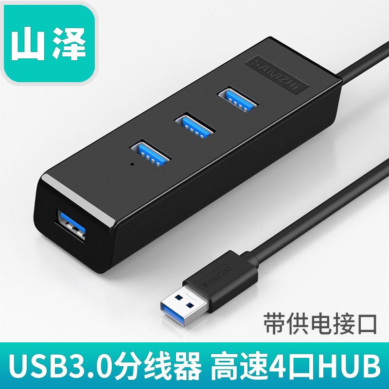 山澤usb分線器USB3.0高速擴展器一拖四筆記本電腦多介面HUB集線器