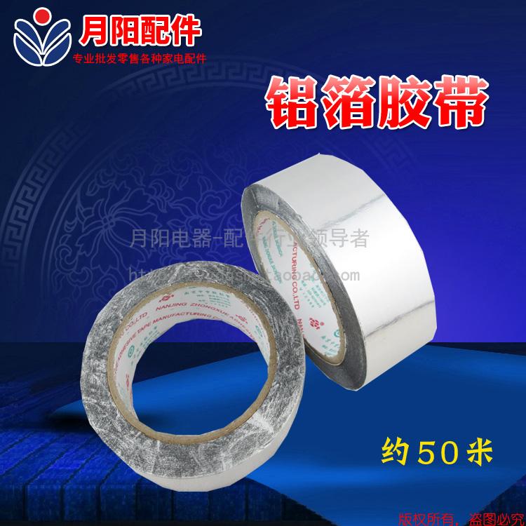 1原装铝箔胶带 排烟管胶带 管道防水胶带 防辐射用品 3.8cm宽50米