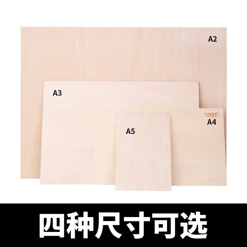 中盛画材 木刻板雕刻版画版画材料双面椴木版画木板版画工具2块装