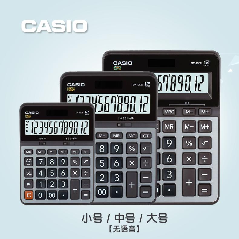 CASIO卡西欧计算器GX-12B 大号大屏大按键太阳能办公财务会计真人发音语音计算机GY-120 小号可爱时尚女DH-12