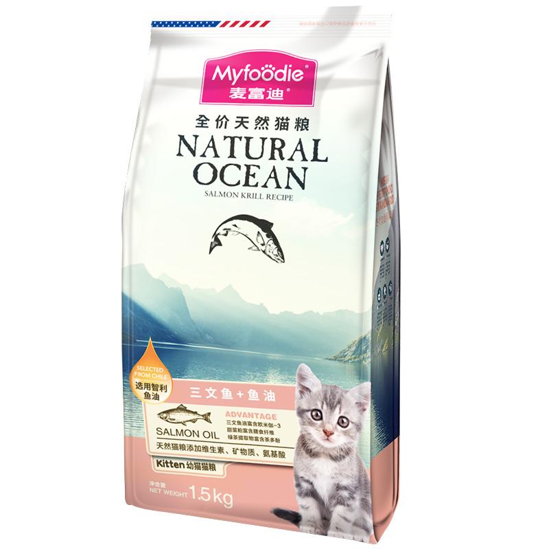 麦富迪幼猫猫粮1.5kg 深海鱼肉味三文鱼油配方美毛去毛球天然猫粮优惠券