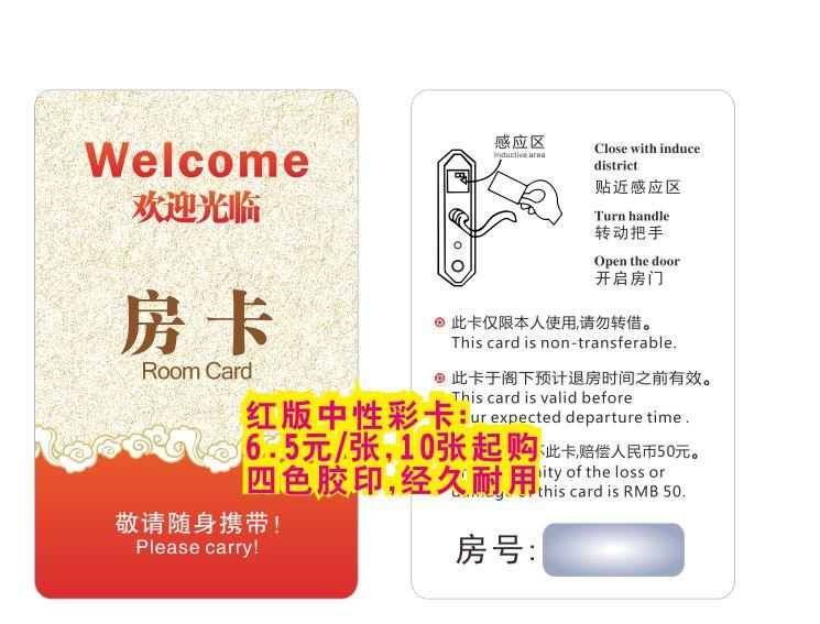 酒店房卡定做门锁卡 T5557 酒店宾馆智能门锁感应卡房卡定制印刷