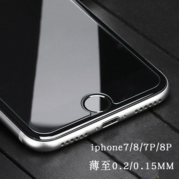 iphone7鋼化玻璃貼膜蘋果7plus薄高清保護膜8P手機0.15mm0.2mm
