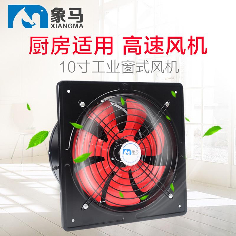 卫生间换气扇排风扇厨房油烟抽风扇10寸管道抽风机窗式强力排气扇