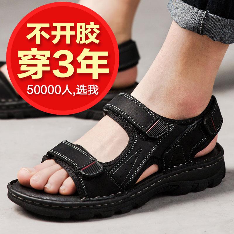 2019新款夏季真皮凉鞋男潮流凉拖鞋牛皮休闲鞋运动沙滩鞋百搭开车