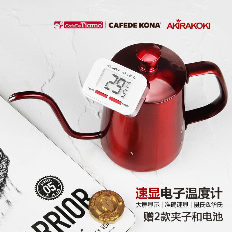 臺灣Tiamo不鏽鋼電子溫度計大屏速顯手衝咖啡牛奶泡器拉花杯掛式