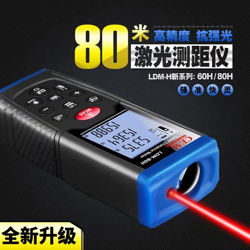 华盛昌激光测距仪60米/70米可选高精度红外线量房电子尺