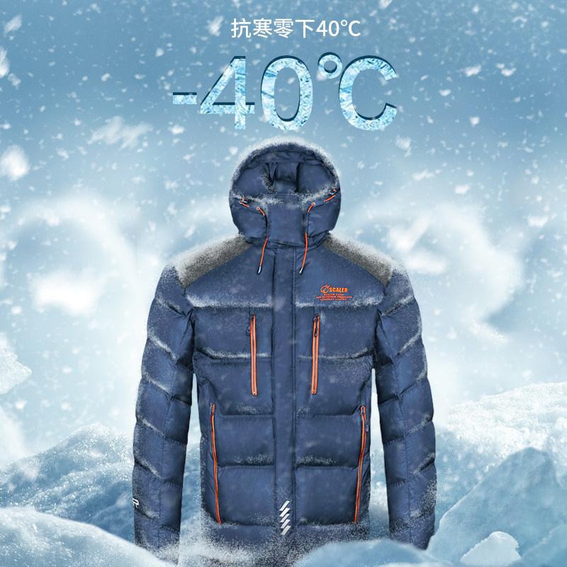1000蓬白鹅绒思凯乐户外加厚羽绒服男短款大鹅零下40度保暖防寒服