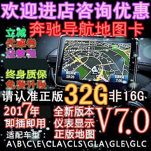 奔驰C180L C200 B200 E260GLA220GLC300 CLA GLE导航卡地图卡32G