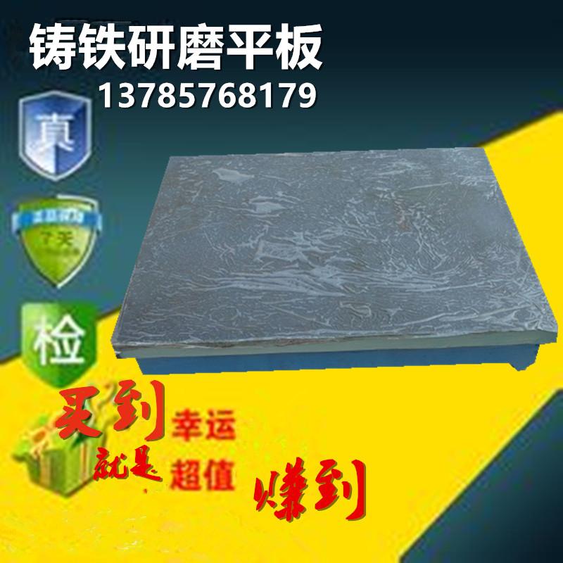 爆款铸铁研磨平板阀门口精密修理基准机床钳工检验划线测量工平台
